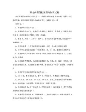 养老护理员初级理论知识试卷.doc