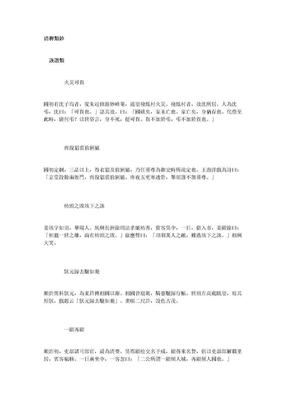 清稗类钞 徐珂编068.doc