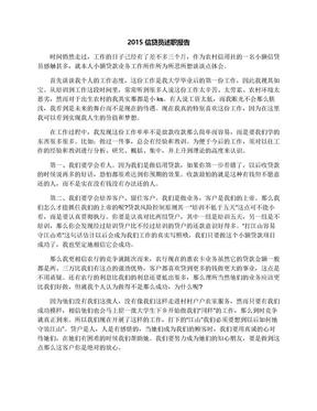 2015信贷员述职报告.docx