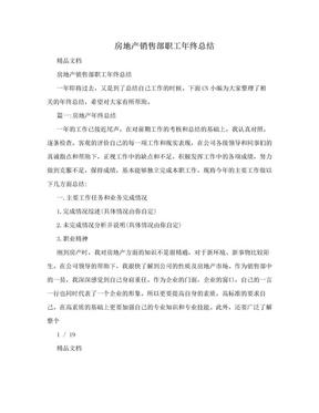 房地产销售部职工年终总结.doc