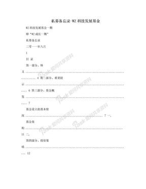 私募备忘录-WZ科技发展基金.doc