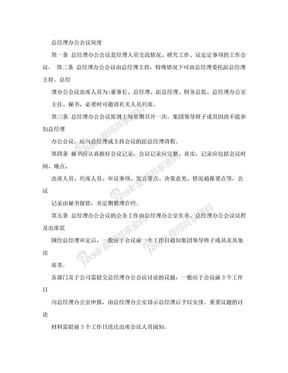 总经理办公会议制度.doc