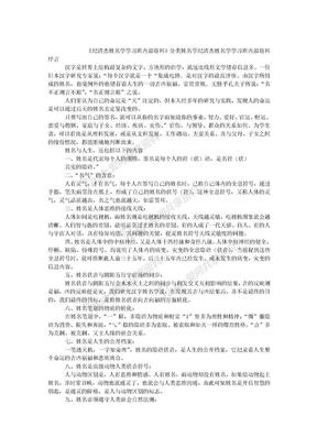 纪清杰姓名学学习班内部资料[1].doc