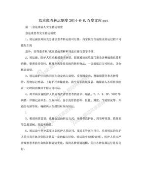 危重患者转运制度2014-6-6,百度文库ppt.doc