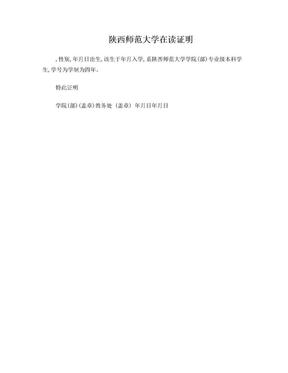 陕西师范大学在读证明(中文模板).doc