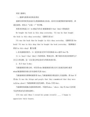 高中英语强调句型专题讲解.doc