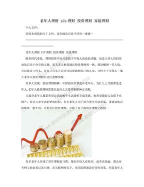 老年人理财 p2p理财 投资理财 家庭理财.doc