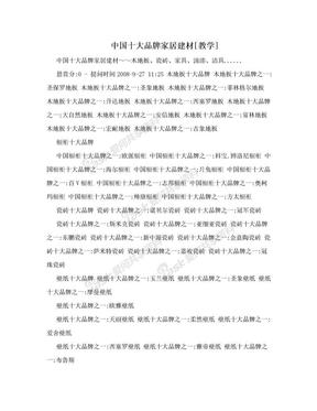 中国十大品牌家居建材[教学].doc