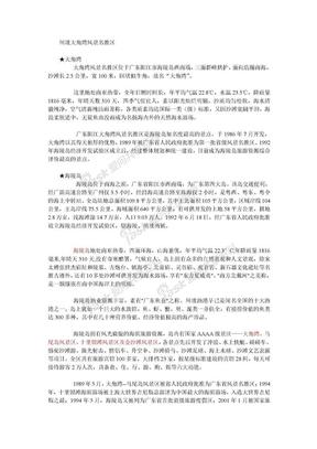 闸坡大角湾风景名胜区.doc
