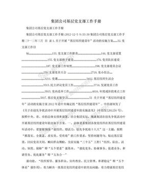 集团公司基层党支部工作手册.doc