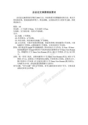 17届_论文摘要模板.doc