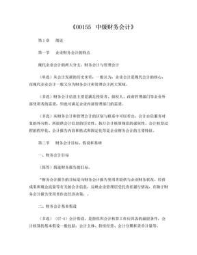 00155自考中级财务会计重点考点资料.doc