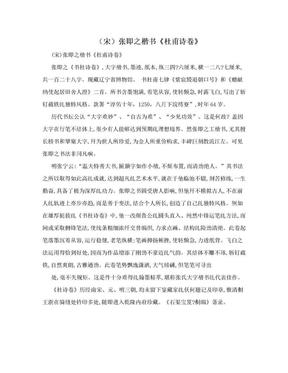 (宋)张即之楷书《杜甫诗卷》.doc