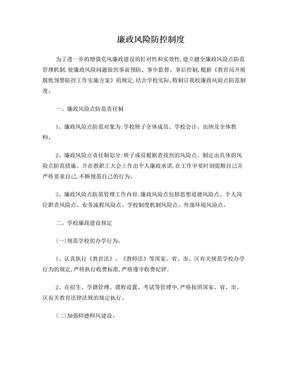 廉政风险防控制度.doc