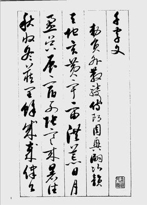 启功行草千字文.pdf