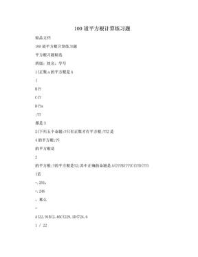 100道平方根计算练习题.doc