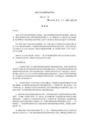 商品买卖合同纠纷案代理词.doc
