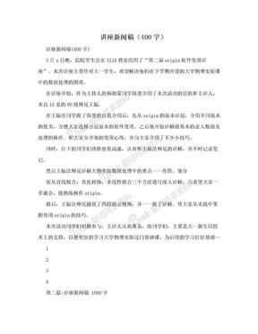 讲座新闻稿(400字).doc