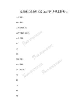 建筑施工企业用工劳动合同.doc