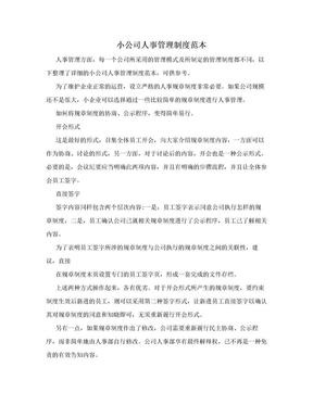 小公司人事管理制度范本.doc
