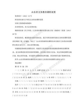 山东省义务教育课程设置.doc