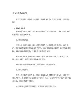 企业并购流程.doc
