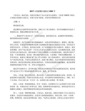 2017入党思想汇报范文1500字.docx