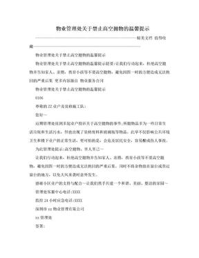 物业管理处关于禁止高空抛物的温馨提示.doc