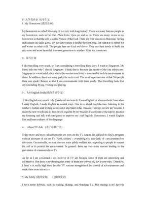 大学英语B_统考123.doc