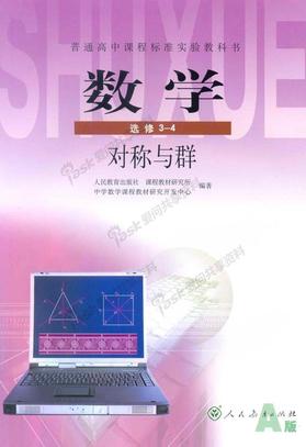 人教版高中数学选修3-4 对称与群.pdf