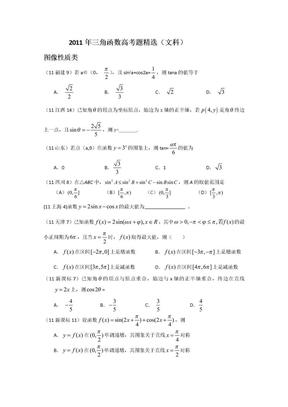 2011三角函数文科高考题精选.doc
