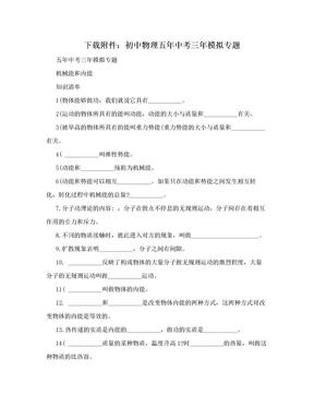 下载附件:初中物理五年中考三年模拟专题.doc