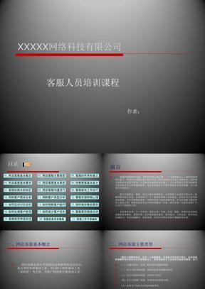 电子商务客服培训课程(107页).ppt