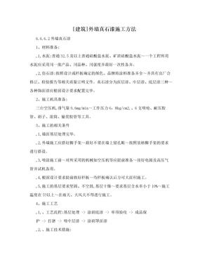 [建筑]外墙真石漆施工方法.doc