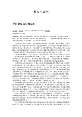 中国数控机床的发展.doc