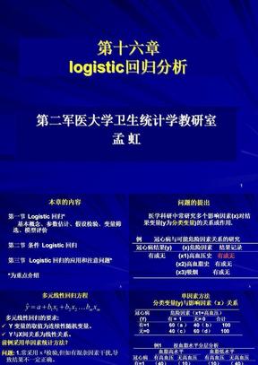 第十六章  logistic.ppt