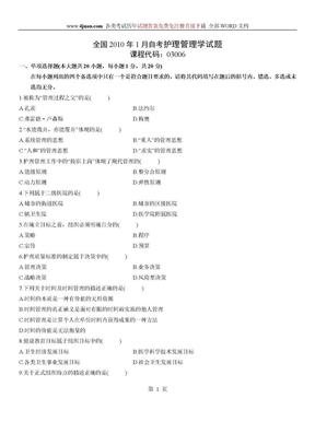 全国2010年1月自考护理管理学试题及答案.doc