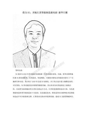 借力5G,开拓江苏智能制造新局面-新华日报.doc