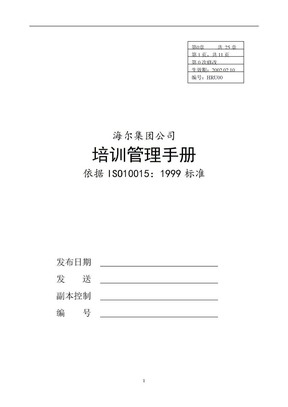 3.海尔培训管理手册.doc