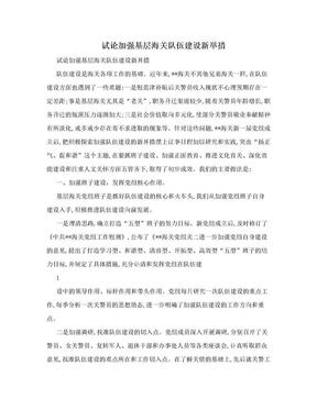 试论加强基层海关队伍建设新举措.doc