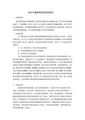 偏科现象 高中实践调查.doc