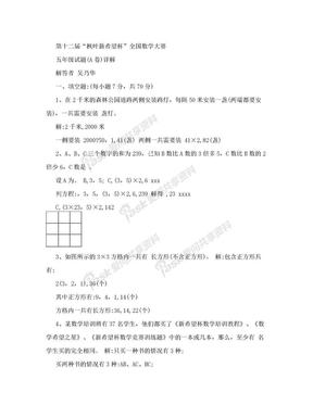 """第十二届""""枫叶新希望杯""""全国数学大赛五年级A卷试题详解.doc"""