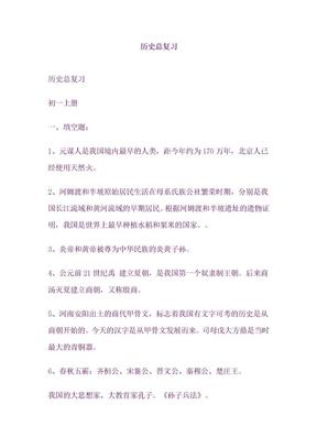 初中历史知识总复习.doc