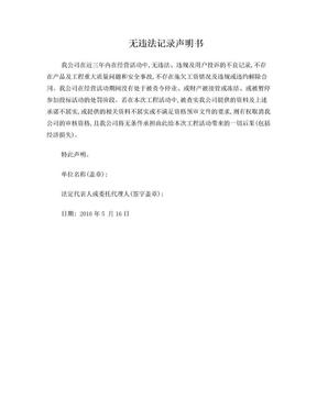 无违法记录声明书.doc