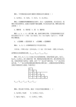 初中化学酸碱盐练习.doc