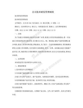 公司技术研发管理制度.doc