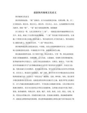 最新陕西地域文化论文.doc