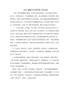 2013新闻工作者年度工作总结.doc
