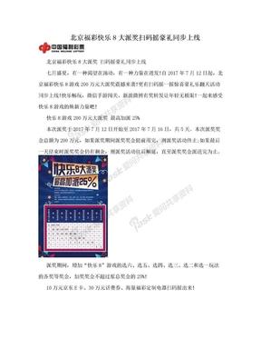 北京福彩快乐8大派奖扫码摇豪礼同步上线.doc