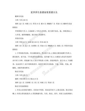 夏季养生食谱家常菜谱大全.doc